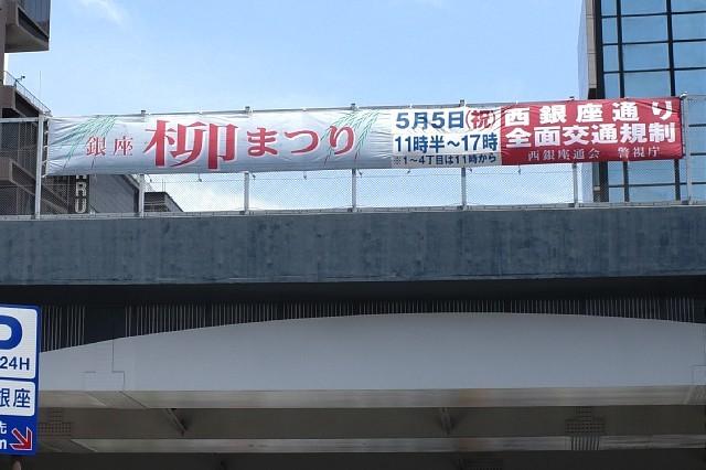 ginza13yanagi11.JPG