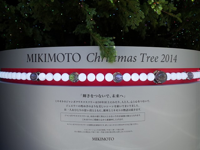 mikimotolighting13.JPG